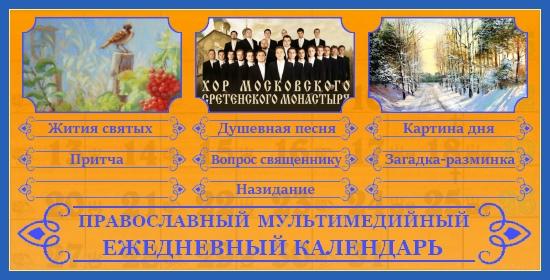 Православный календарь на 29 сентября