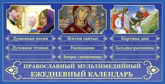 Православный календарь на 30 сентября