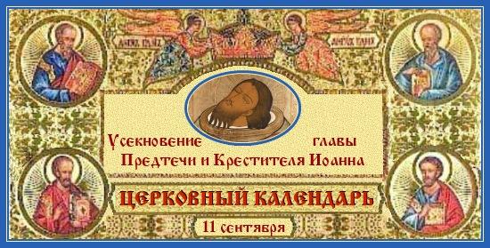 Усекновение главы Предтечи и Крестителя Иоанна