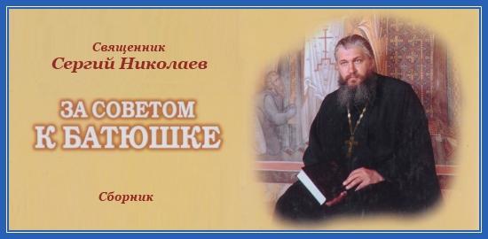 За советом к батюшке. Священник Сергий Николаев