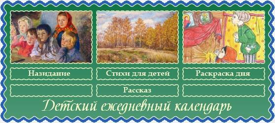 27 октября Детский календарь