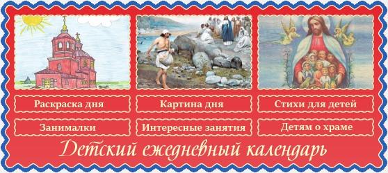 29 октября Детский календарь