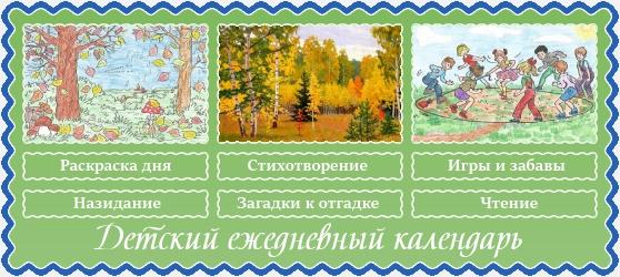 30 октября Детский календарь
