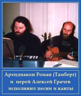 Архидиакон Роман Тамберг и иерей Алексей