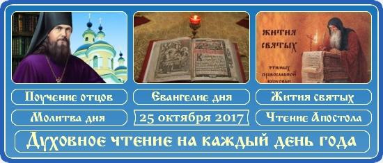 Духовное чтение на 25 октября 2017