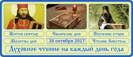Духовное чтение на 26 октября 2017