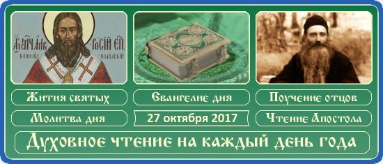 Духовное чтение на 27 октября 2017