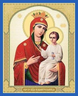 Икона Божией Матери, Избавительница