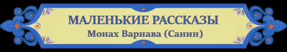 Маленькие рассказы, Монах Варнава Санин