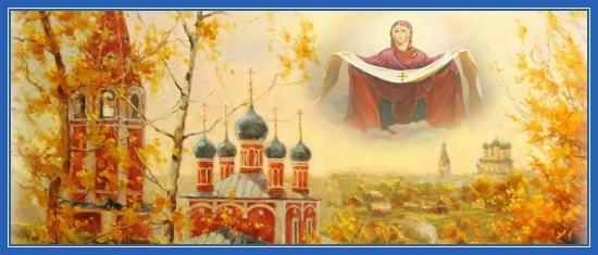 Покров Пресвятой Богородицы. Осень