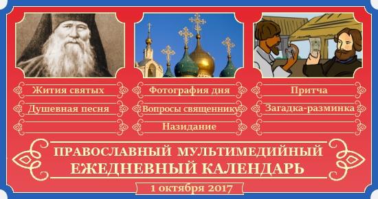 Православный календарь на 1 октября