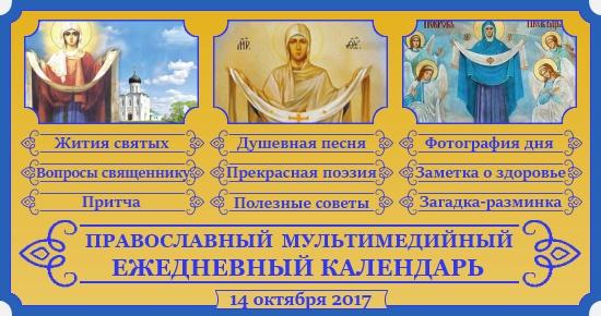 Православный календарь на 14 октября