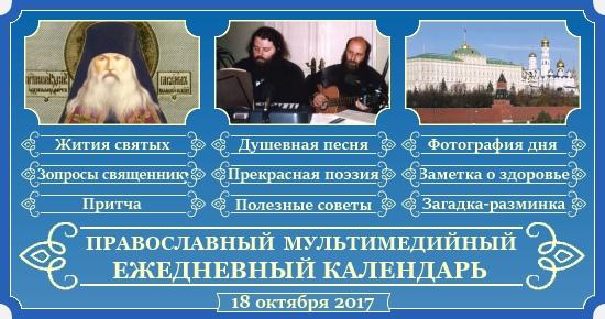 Православный календарь на 18 октября