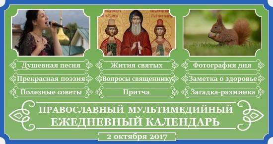 Православный календарь на 2 октября, 2