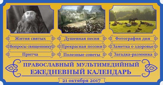 Православный календарь на 21 октября