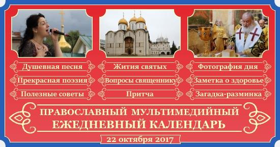 Православный календарь на 22 октября