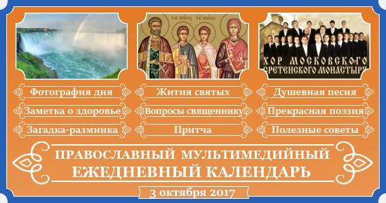Православный календарь на 3 октября, 2