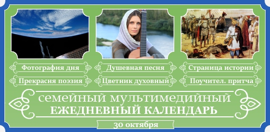 Православный календарь на 30 октября
