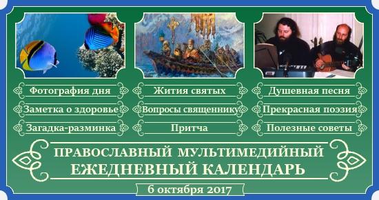 Православный календарь на 6 октября