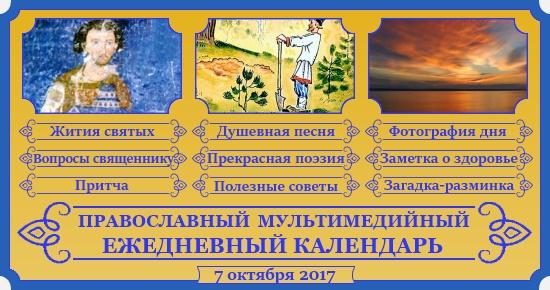 Православный календарь на 7 октября