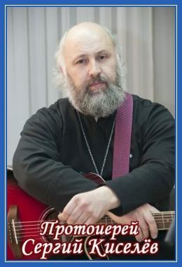 Протоиерей Сергий Киселев