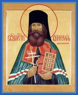 Священномученик Вениамин Романовский
