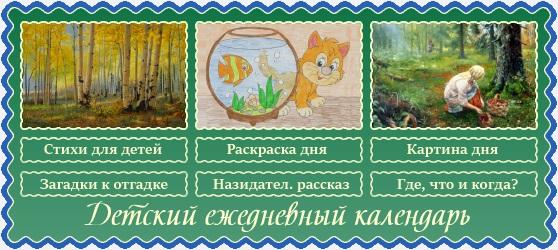 10 ноября Детский календарь