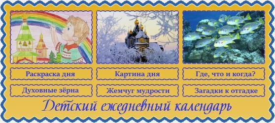 11 ноября Детский календарь