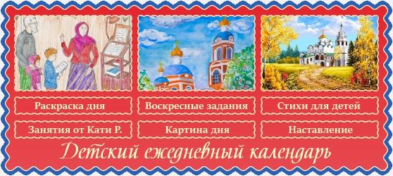 12 ноября Детский календарь