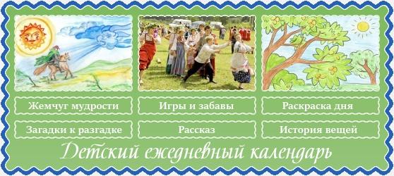 13 ноября Детский календарь