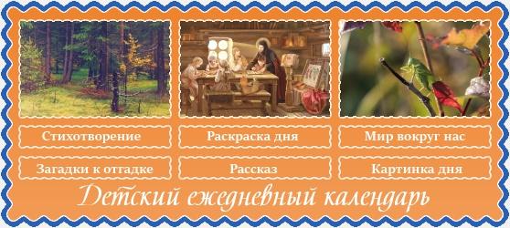 14 ноября Детский календарь