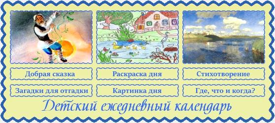 16 ноября Детский календарь
