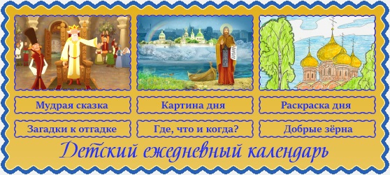 18 ноября Детский календарь