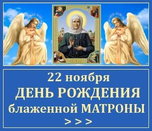 22 ноября, День рождения святой блаженной Матроны, Записки, свечи