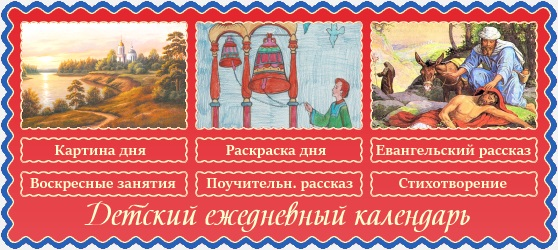 26 ноября Детский календарь