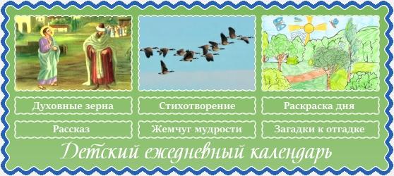 27 ноября Детский календарь