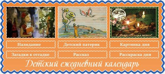 28 ноября Детский календарь