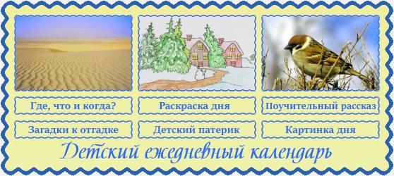30 ноября Детский календарь