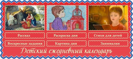 5 ноября Детский календарь