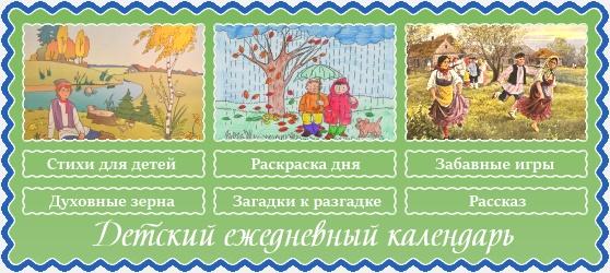 6 ноября Детский календарь