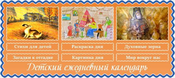 7 ноября Детский календарь