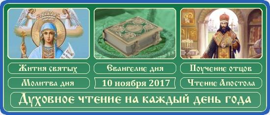Духовное чтение на 10 ноября 2017