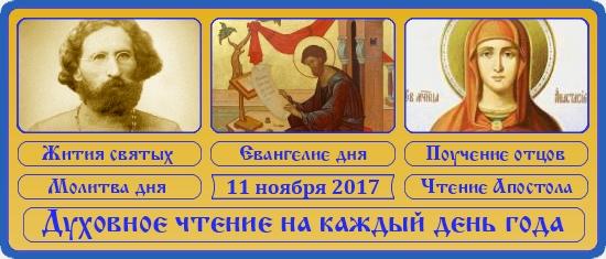 Духовное чтение на 11 ноября 2017