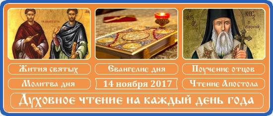 Духовное чтение на 14 ноября 2017