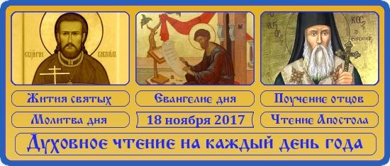 Духовное чтение на 18 ноября 2017