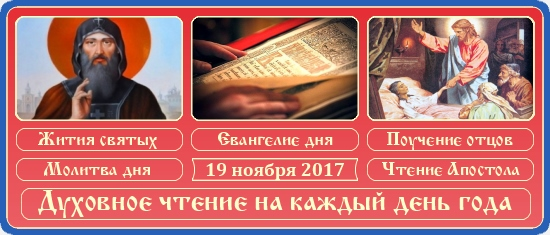 Духовное чтение на 19 ноября 2017