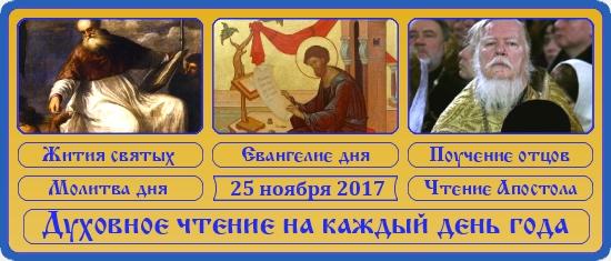 Духовное чтение на 25 ноября 2017