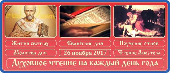Духовное чтение на 26 ноября 2017