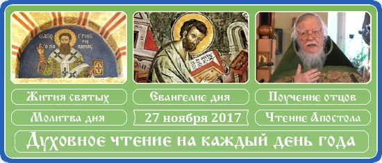 Духовное чтение на 27 ноября 2017  2
