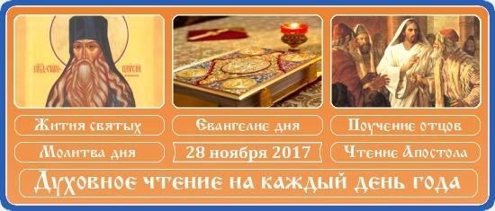 Духовное чтение на 28 ноября 2017
